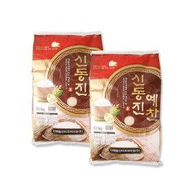 (19년산/신동진/보통)   예찬 신동진쌀 20KG/박스포장