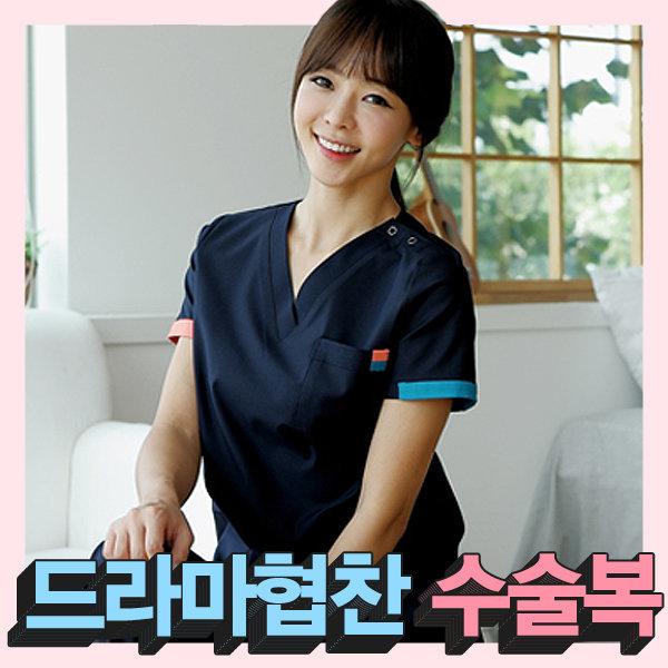 드라마협찬/병원복/병원유니폼/수술복/수술가운/협찬 상품이미지