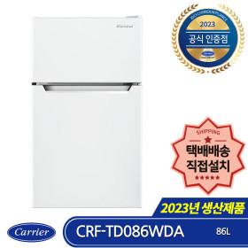 CRF-TD086WDA 1등급 86L 소형(미니)냉장고 화이트