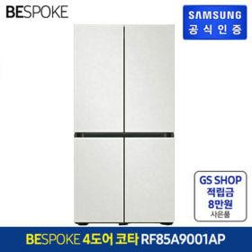 삼성 비스포크 냉장고 4도어(코타)RF85A9001AP + 적립