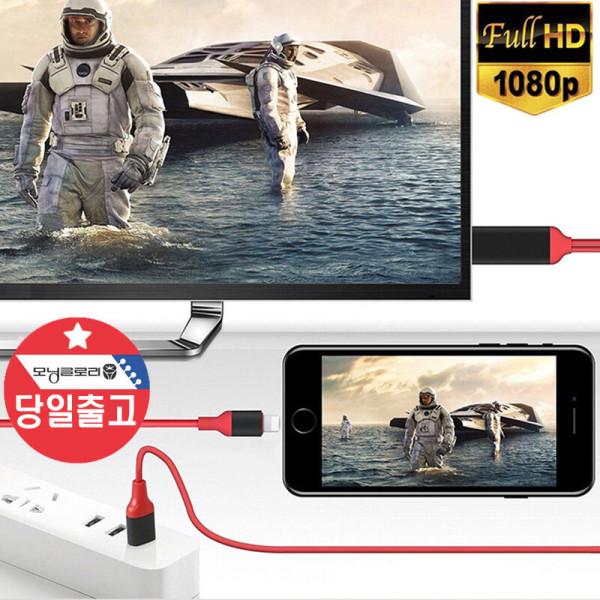 아이폰11 스마트폰 TV연결 HDMI 미러링 MHL 케이블 상품이미지