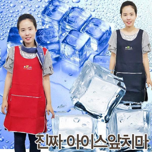 아이스앞치마 얼음 앞치마 쿨 업소용 주방용 상품이미지