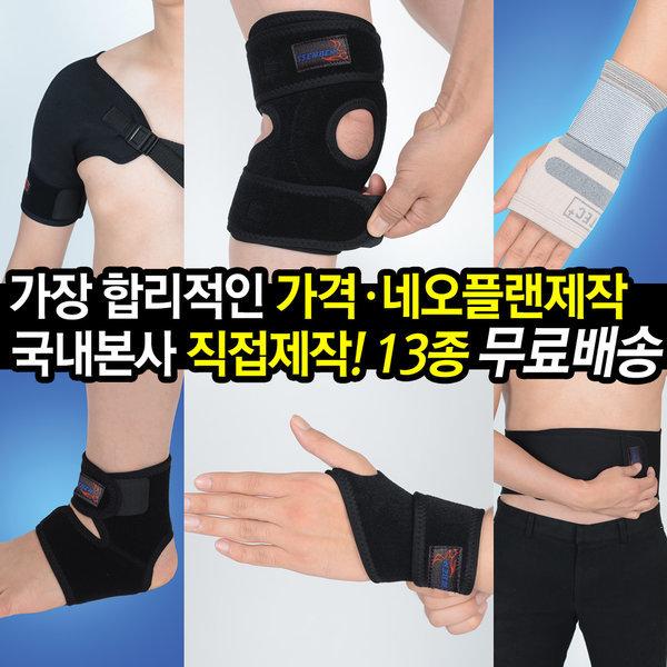 국내산 보호대 무릎 손목 허리 발목 팔꿈치 아대 밴드 상품이미지