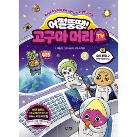 어쩔뚱땡  고구마머리TV 2 : 우주 탐험 2 반짝반짝 별들의 역습 : 호기심·상상력이 쑥쑥 자라나...