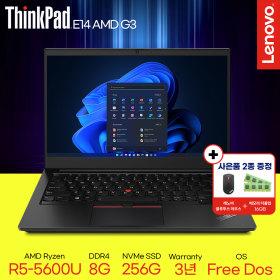 ThinkPad E14 G3-20YE0000KD 세잔 R5 5600U 8G 256G F