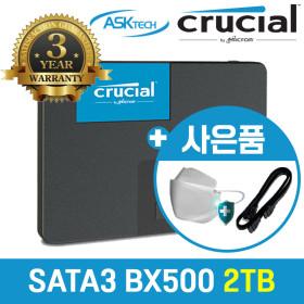 마이크론 크루셜 BX500 SSD SATA3 2TB 3년보증