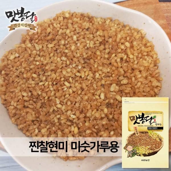 찐 찰현미 미숫가루용 찰현미 중국산 500g 2020년 상품이미지