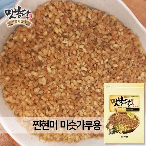 찐 현미 현미쌀 국내산 500g 2020년 상품이미지