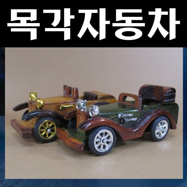 A017/자동차모형/다이케스트/모형자동차/자동차프라모 상품이미지