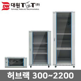 DW-H300 허브랙 / H300 x D450 x W600