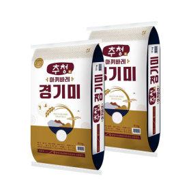 (20년산/추청/상)   경기미 추청쌀 20KG/박스포장