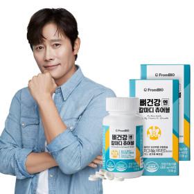 뼈건강엔 칼마디 츄어블 60정x2병/2개월