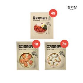 [창화당] 분모자떡볶이 4봉+ 궁중만두 3봉 (고기 2봉  김치 1봉)