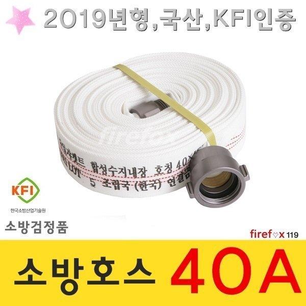 소방호스/40A/소화전/관창/앵글밸브/송수구/노즐/호수 상품이미지