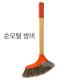 순모털 방비 /실내 빗자루 청소비 바닥비 비자루 청소