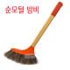 순모털 방비 / 빗자루 청소브러쉬 바닥비 원목방비