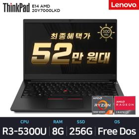 ThinkPad E14 G3 20Y7000LKD 루시엔 사은품 최종 59만