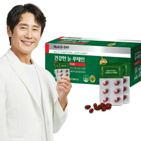 건강한 눈 루테인 150캡슐 1박스
