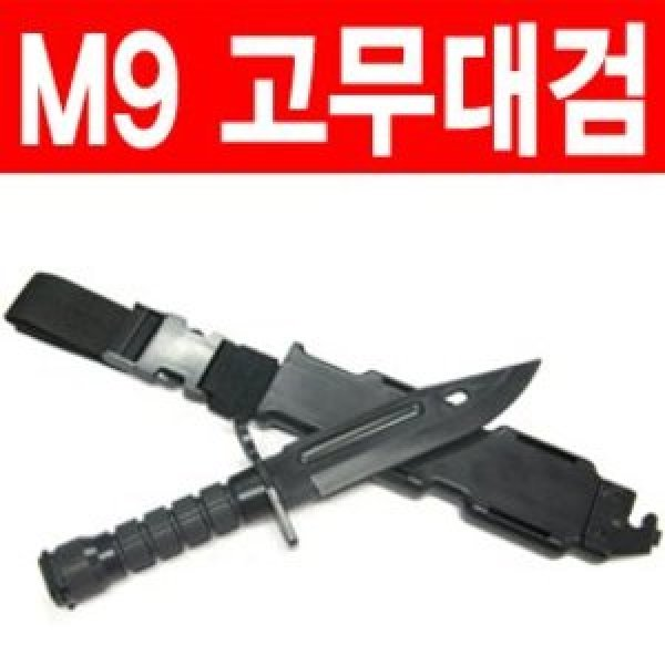Toystar. M9고무대검(검정/탄색) M계열K계열 장착가능 상품이미지
