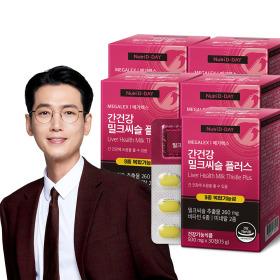프리미엄 간건강 밀크씨슬 4박스 4개월분