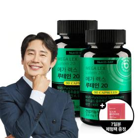 시그니처 루테인 90캡슐 x 2병