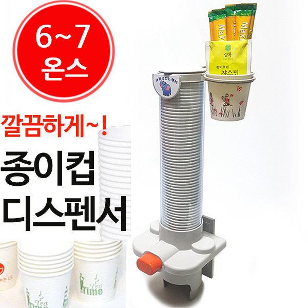 국내산 원터치 종이컵 디스펜서/컵홀더 종이컵홀더 컵 상품이미지