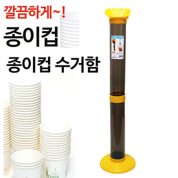 국내산 종이컵 수거기 수거함 /종이컵홀더 분리수거함 상품이미지