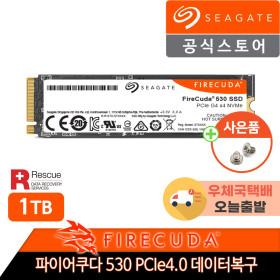 파이어쿠다 530 M.2 NVME SSD 1TB PCIe4.0 당일출고