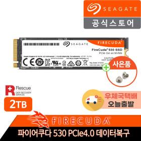 파이어쿠다 530 M.2 NVME SSD 2TB PCIe4.0 당일출고