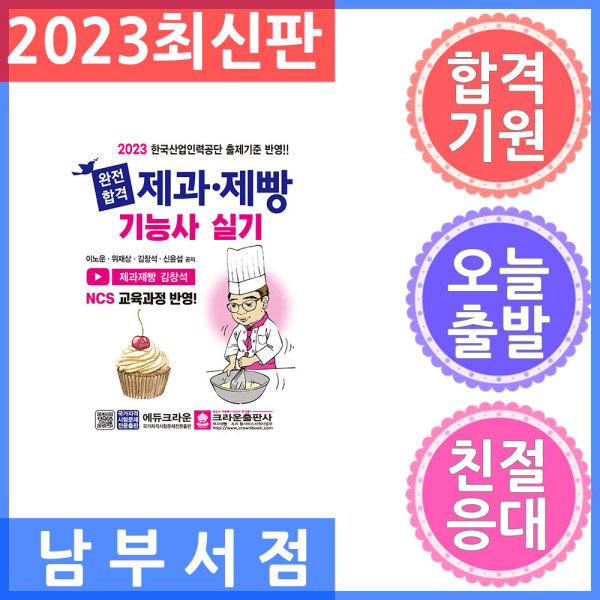 크라운출판사/완전합격 제과제빵기능사 실기시험문제 2019년 5월 발행 상품이미지