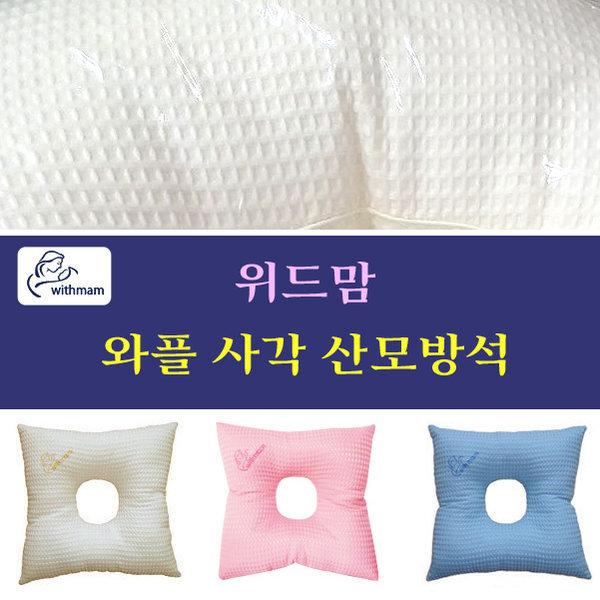 위드맘 와플 사각 산모방석/ 임산부 회음부방석. 쿠션 상품이미지