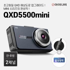 블랙박스 QXD5500mini 32G 무료장착+GPS+주유권증정