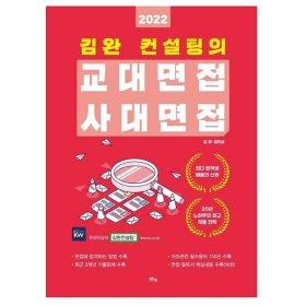 2022 김완 컨설팅의 교대면접 사대면접