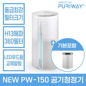 아이티씨 퓨리웨이 PW-150 공기청정기 NEW 2021년형