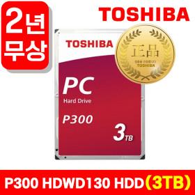 도시바 P300 HDD SATA3 3.5 3TB HDWD130 하드디스크