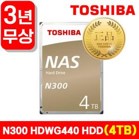 도시바 N300 NAS HDD SATA3 4TB HDWQ140 하드디스크