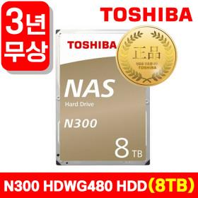 도시바 N300 NAS HDD SATA3 8TB HDWG180 하드디스크