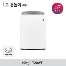 LG 통돌이 T20WT 블랙라벨+ 세탁기 20kg DD모터