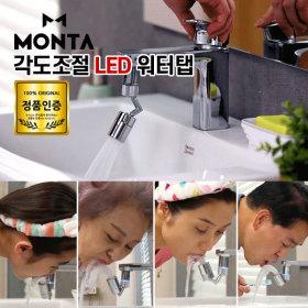 각도조절 LED 관절 워터탭 온도감지 수전 본품+필터