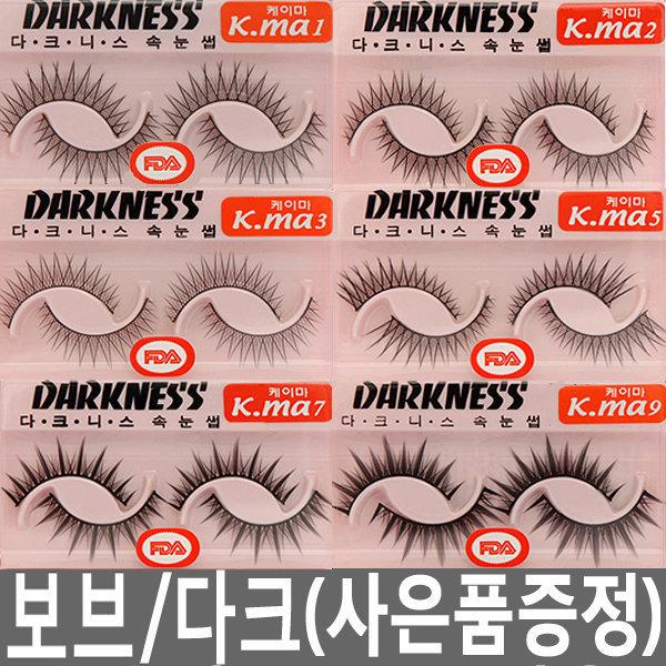 다크니스 속눈썹/샤몽 속눈썹/10개/쌍거풀액/접착제 상품이미지