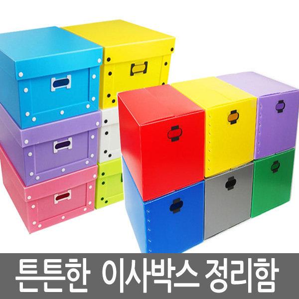 이사박스/플라스틱/단프라/포장/이삿짐/수납/정리함 상품이미지
