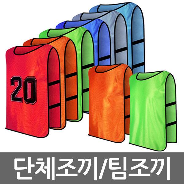 팀조끼/축구조끼/단체복/농구조끼/축구복/유니폼/팀복 상품이미지