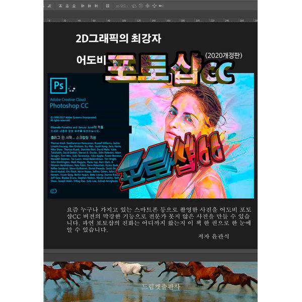 A042/어도비포토샵/포토샵cc(2017)/사진보정/사진편집 상품이미지