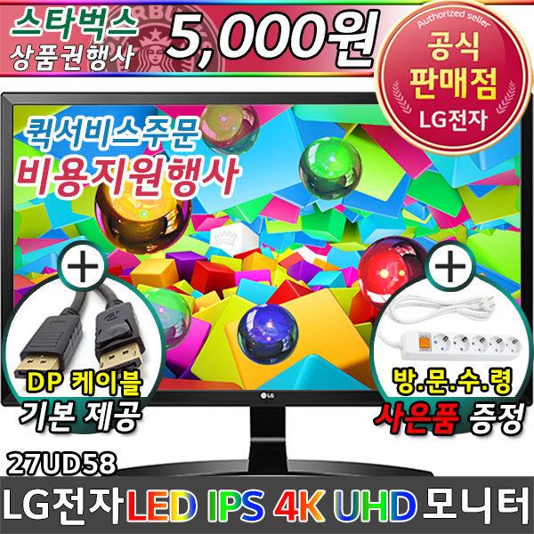 (상품권행사) LG 4K IPS 컴퓨터 모니터 27UD58 68CM 상품이미지
