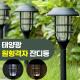 태양광 원형 격자 잔디등 LED 정원 화단 야외 조명 등