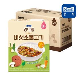 안심소스 버섯소불고기160g 8입/12개월부터 섭취 가능
