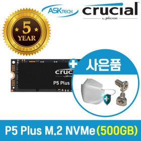마이크론 크루셜 P5 PLUS M.2 NVMe SSD 500GB PS5 호환