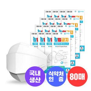 침입금지 마스크 KF AD 80매/5매입/흰색/국내제조
