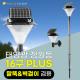 태양광 16구 PLUS 정원등 LED 말뚝 벽걸이 겸용 야외
