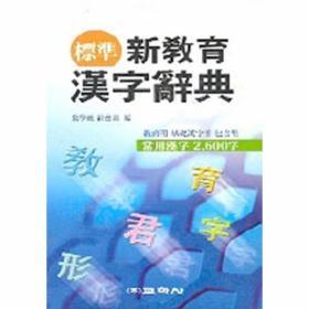 신교육한자사전(표준)201